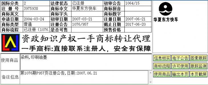 华夏东方快车+图形-02类-染料油墨