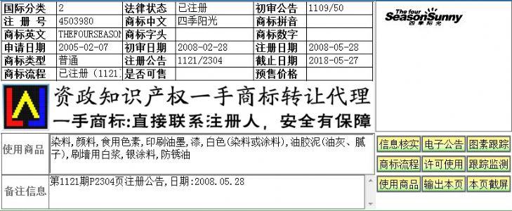 四季阳光+the four season sunny-02类-油漆涂料