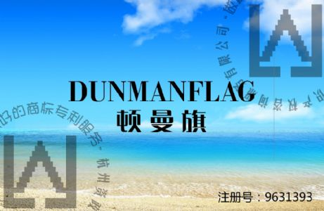 [已售]顿曼旗- DUNMANFLAG-25类-服装