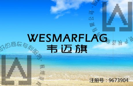 韦迈旗- WESMARFLAG-25类-服装