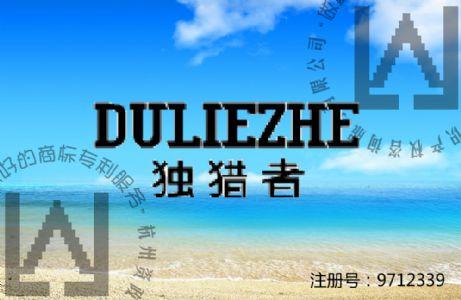 [已售]独猎者- DULIEZHE-25类-服装