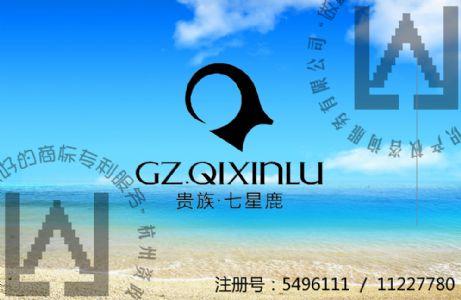 贵族七星鹿-GZQIXINLU-图形(鹿头)-25类-服装