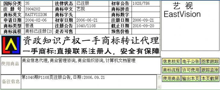 艺视+EastVision-35类-广告管理