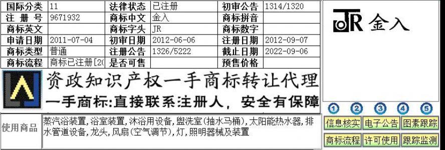 金入+JR-11类-家用电器