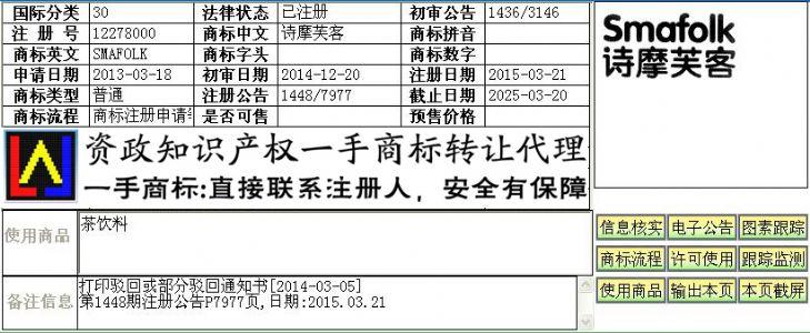 诗摩芙客+SMAFOLK-30类-茶饮料